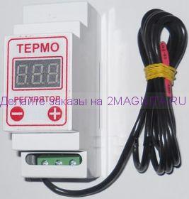 Терморегулятор  для инкубатора ЦТРД-2