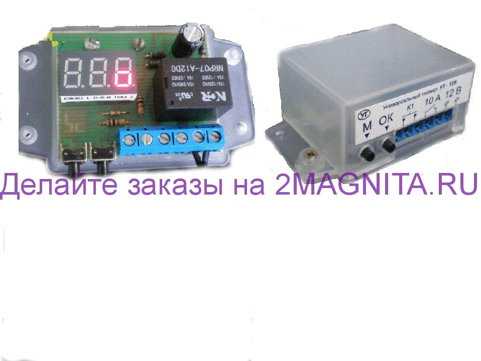 Реле времени (таймер) УТ-12в