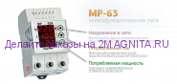 Многофункциональное реле контроля напряжения  МР-63