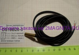 Датчик температуры DS18B20 в гильзе 35мм трехпроводной с проводом 1.5м