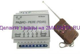 Дистанционное управление РР-4