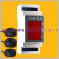 Амперметр 3 фазный