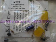 Радиоконструктор K122 (мультивибратор-мигалка, 2 светодиода)