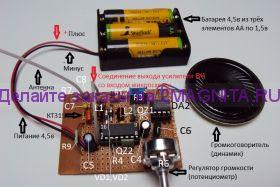 Радиоприёмник на микросхеме ТА8164 (004)