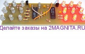 """Радио конструктор 056 """"Полицейская мигалка"""""""