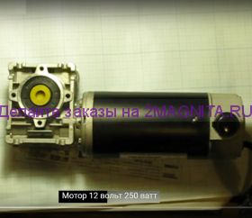 Мотор с редуктором 12 в, 30 А, 250 вт,