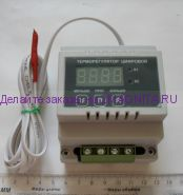 Электронный терморегулятор ЦТР-10  40А