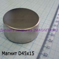 Магнит неодимовый 45х15