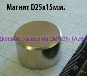 Магнит 25х15