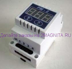 Регулятор мощности РМ 2