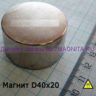 Магнит неодимовый 60кг