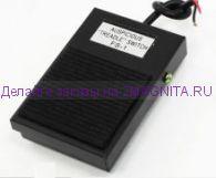 Педальный выключатель FS-1