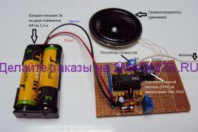 Радиоприёмник на микросхеме TDA7021 (003)